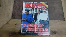 三联生活周刊2003-50