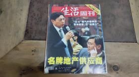 三联生活周刊2003-34