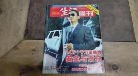 三联生活周刊2004-37