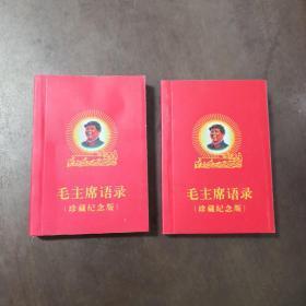 毛主席语录(珍藏纪念版)
