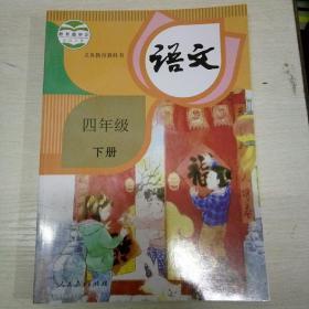 四年级语文下册