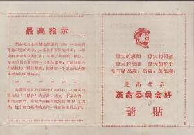 昆明工学院革命委员会清华大会筹备小组请帖1份(正反两面,展开有32开大小)