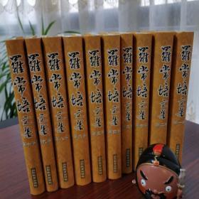 罗常培文集(全十卷)