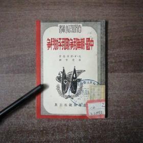 中国,朝鲜和争取和平的斗争(世界知识小丛书)'