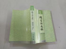白话续资治通鉴7