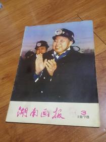 湖南画报(1978年第3,4期)