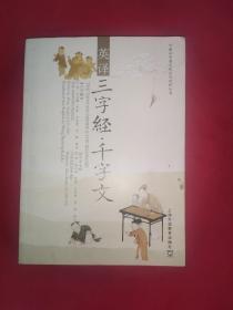 英译三字经·千字文