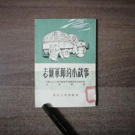 志愿军节约小故事(插图本)