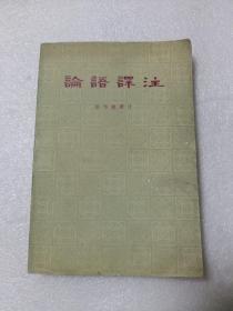 论语译注 中华书局
