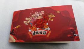 2020年金鼠纳福带鼠年邮票的压岁钱卡 中国邮政储蓄银行