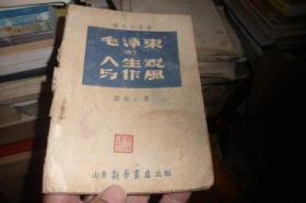 毛泽东的人生观与作风(1948)到114页,