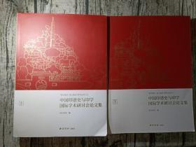中国印谱史与印学国际学术研讨会论文集(上下)
