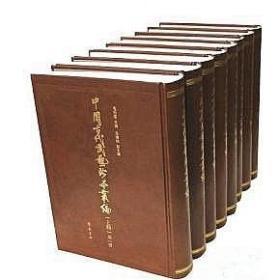 中国古代武艺珍本丛编(上辑)全八册
