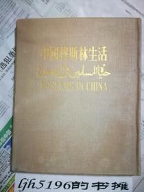 中国穆斯林生活
