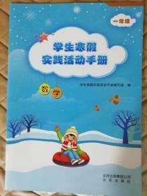 学生寒假实践活动手册     数学   一年级   最新出版(2019年12月)