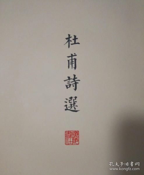 经典国学读本:杜甫诗选