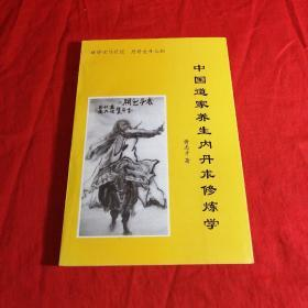 《中国道家养生内丹术修炼学》