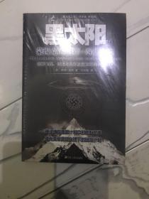 黑太阳:蒙淘克的纳粹西藏连接