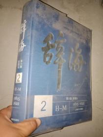 辞海 第六版 彩图本 2