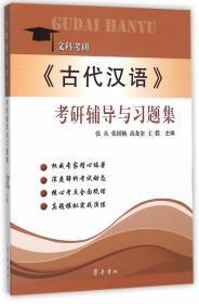 《古代汉语》考研辅导与习题集(文科考研)