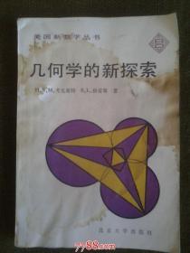 几何学的新探索(美国数学丛书)