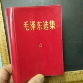 《毛泽东选集》 64开一卷本