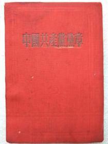 中国共产党党章。1945年6月11日中国共产党第七次代表大会通过--1950年2月1版。1953年12月15印。竖排繁体字