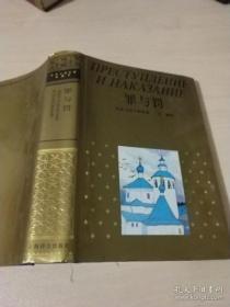 世界文学名著珍藏本:罪与罚