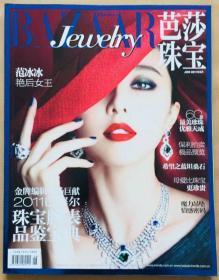 芭莎珠宝 2011 封面:范冰冰