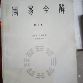 周易全解(修订本)