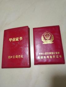 河北交通学校毕业证书、机动车考验员证书 两个齐售,一个人的