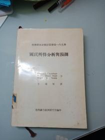 经济学名著翻译丛书第一六九种 国民所得分析与预测(馆藏)