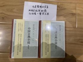 中国古典小说(精校本 夏志清 精装 全一册)