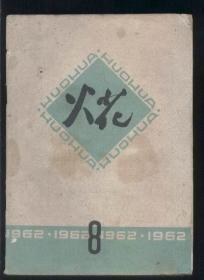 火花 (1962年第8期)
