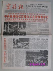 容县报香港回归1997.7.4