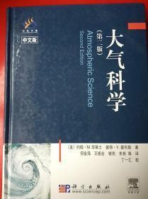 大气科学(中文版)(第2版)