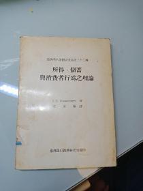 经济学名著翻译丛书第三十二种 所得 储蓄与消费者行为之理论(馆藏)