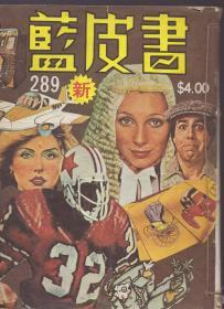 《蓝皮书》第289期(总第1113期)【秘闻.猎奇.侦探十日刊】  品如图