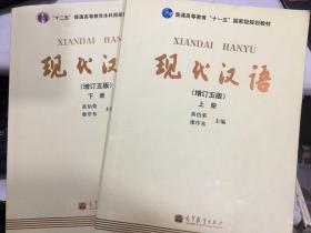 现代汉语 上下册增订五版黄伯荣高等教育出版社 40316216