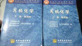 无机化学 第四版 上下册 北京师范大学 9787040107685