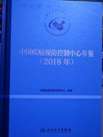 中国疾病预防控制中心年鉴2018