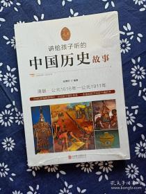 讲给孩子听的中国历史故事·清朝