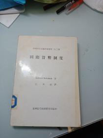 经济学名著翻译丛书第一七〇种《国际货币制度》(馆藏)