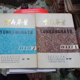 云南省茶叶学会