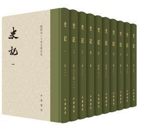 史记(点校本二十四史修订本)精装全十册 中华书局
