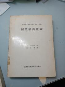 经济学名著翻译丛书第五十四种《个体经济理论》
