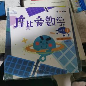 摩比爱数学 飞跃篇(1到6)幼儿园大班适用 幼小衔接 好未来旗下摩比思维馆原版讲义全6册