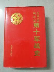 中国人民解放军第十军战史(公开发行)