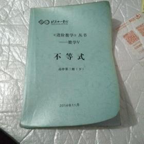 进阶数学丛书。数学Ⅴ,不等式。高中第三册(下)内有字迹。