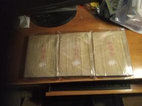 红楼梦1953年版上册,中册,下册全三册合售